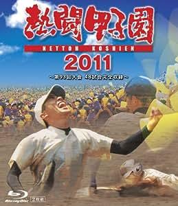 熱闘甲子園 2011 [Blu-ray]