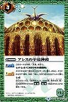 バトルスピリッツ アレスの甲殻神殿 コモン 双刃乃神 BS49 | バトスピ 超煌臨編 デュアルフォース ネクサス 緑