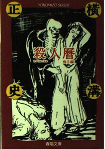 殺人暦 (春陽文庫―探偵小説傑作選 名作再刊シリーズ)の詳細を見る