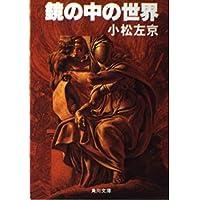 鏡の中の世界 (角川文庫 緑 308-18)