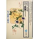 詩の真実―俳句実作作法 (角川選書 (180))