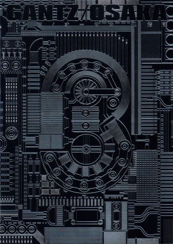 GANTZ/OSAKA 3 (ヤングジャンプ愛蔵版)
