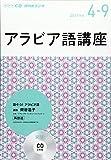NHK CD  ラジオ アラビア語講座 2017年4月~9月 (語学CD)