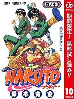 NARUTO―ナルト― カラー版【期間限定無料】 10 (ジャンプコミックスDIGITAL)