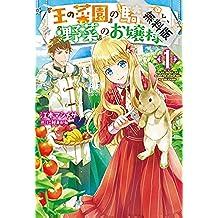 『王の菜園』の騎士と、『野菜』のお嬢様 1【期間限定 無料お試し版】 (HJノベルス)