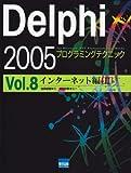 Delphi 2005プログラミングテクニック vol.8(インターネット編―For Microsoft.NET Framewo