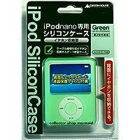 GREEN HOUSE 第3世代iPod nano用イヤホン収納型シリコンケース グリーン GH-CA-IPOD3NHG