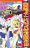 突撃!パッパラ隊 15 (ガンガンコミックス)