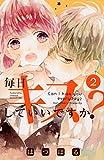 毎日キスしていいですか?(2) (講談社コミックス別冊フレンド)