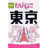 るるぶたびちょこ東京―小さいくせに東京観光はこの1冊で完璧! (JTBのMOOK)