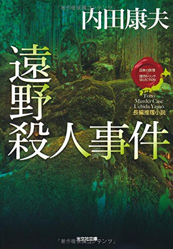遠野殺人事件: <日本の旅情×傑作トリック>セレクション (光文社文庫)の詳細を見る