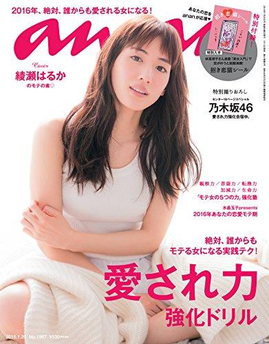 anan (アンアン) 2016/01/20号[雑誌]の詳細を見る