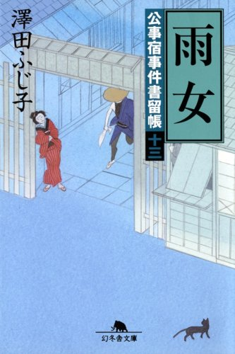 雨女―公事宿事件書留帳〈13〉 (幻冬舎文庫)の詳細を見る