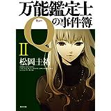 万能鑑定士Qの事件簿 II 「万能鑑定士Q」シリーズ (角川文庫)