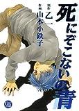 死にぞこないの青 (幻冬舎コミックス漫画文庫 や 1-3)