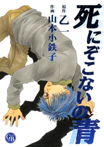死にぞこないの青 (幻冬舎コミックス漫画文庫 や 1-3)の詳細を見る