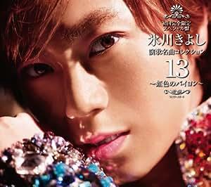 氷川きよし 演歌名曲コレクション13~虹色のバイヨン~Aタイプ(初回限定盤)(DVD付)