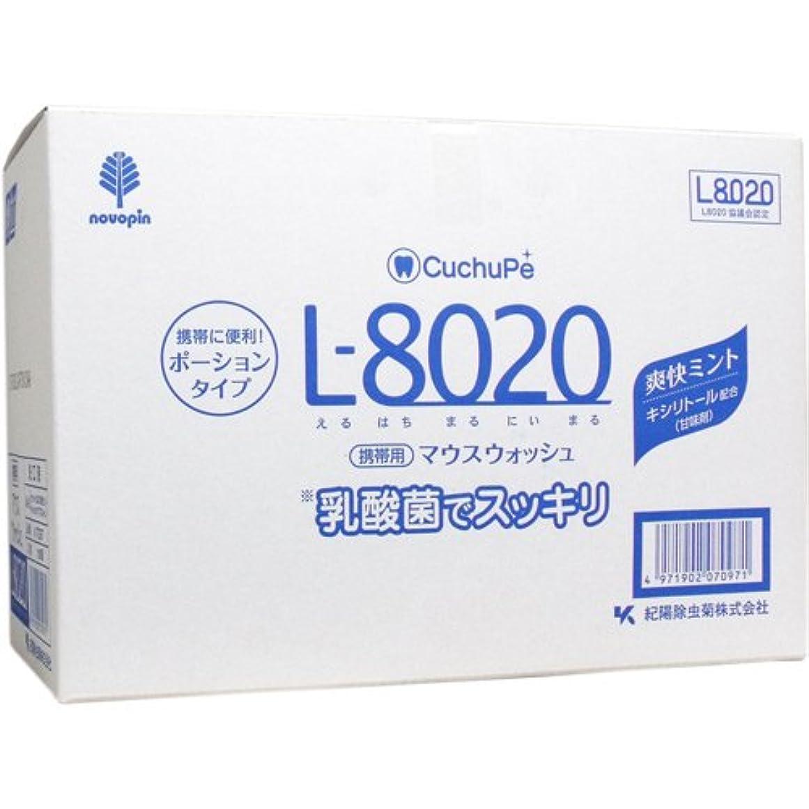 交じるプレフィックスあえぎクチュッペ L-8020 マウスウォッシュ 爽快ミント ポーションタイプ 100個入