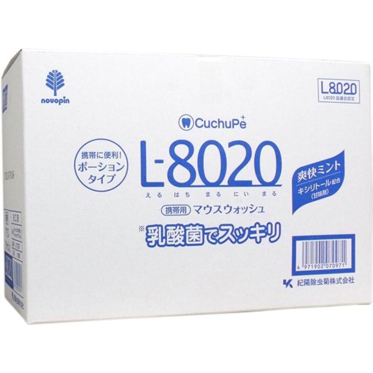 限定摂氏当社クチュッペ L-8020 マウスウォッシュ 爽快ミント ポーションタイプ 100個入