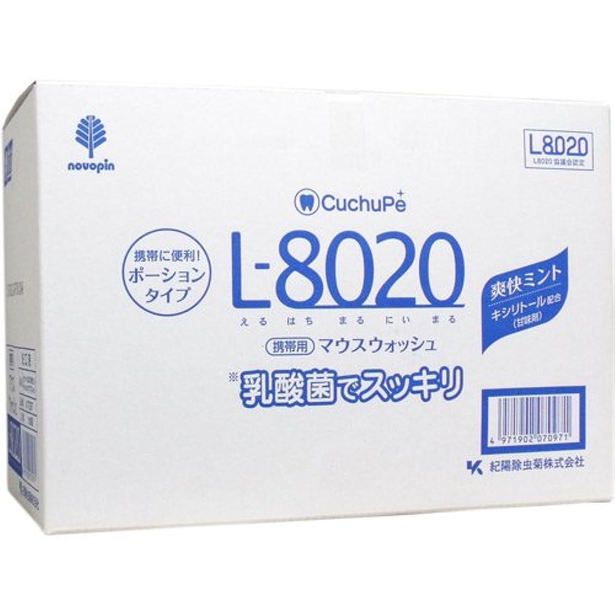 マスク鼓舞する追跡クチュッペ L-8020 マウスウォッシュ 爽快ミント ポーションタイプ 100個入
