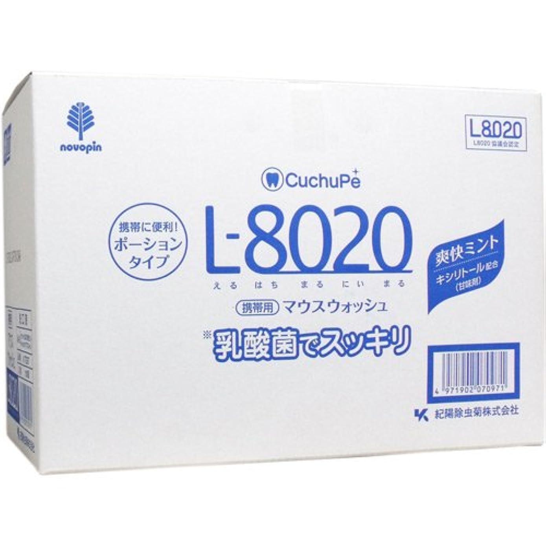 ピカリング法的願うクチュッペ L-8020 マウスウォッシュ 爽快ミント ポーションタイプ 100個入