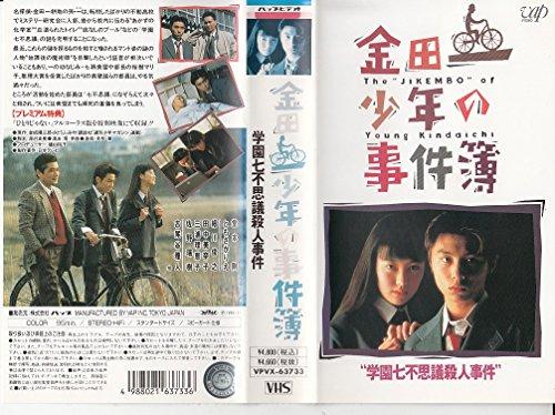 金田一少年の事件簿 学園七不思議殺人事件 [VHS]