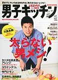 男子キッチン 太らない男メシ! 2012年 4/27号 [雑誌] [雑誌] / 角川グループパブリッシング (刊)