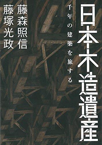 日本木造遺産 千年の建築を旅するの詳細を見る