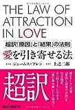 超訳 「原因」と「結果」の法則 愛を引き寄せる法