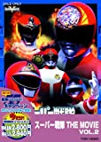 スーパー戦隊 THE MOVIE VOL.2【DVD】