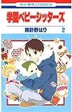 学園ベビーシッターズ 2 (花とゆめコミックス)