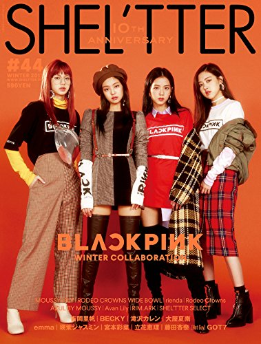SHEL'TTER #44 WINTER 2017 (NYLON JAPAN 2017年11月号増刊)