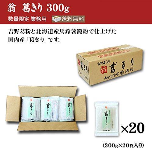 翁 葛きり 300g×20袋 1ケース 業務用 くずきり 池利