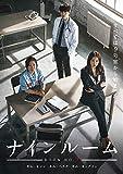 ナインルーム DVD-BOX2