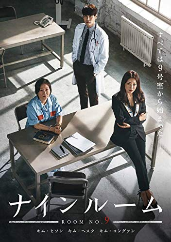 【Amazon.co.jp限定】ナインルーム<韓国放送版> DVD-BOX1(2L判ビジュアルシート3枚セット・BOX1バージョン付き)