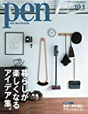 Pen (ペン) 『特集 暮らしが楽しくなるアイデア集。』〈2015年 10/1号〉 [雑誌]