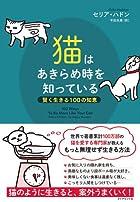 猫はあきらめ時を知っている: 賢く生きる100の知恵