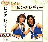 決定盤 ピンク・レディー HIC-1020