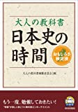 大人の教科書 日本史の時間 (知の強化書)