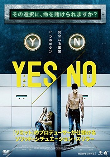 YES NO イエス・ノー