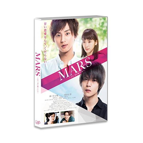 MARS~ただ、君を愛してる~ [Blu-ray]の商品画像