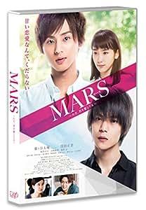 【早期購入特典あり】MARS~ただ、君を愛してる~ (オリジナルパスケース)[Blu-ray]