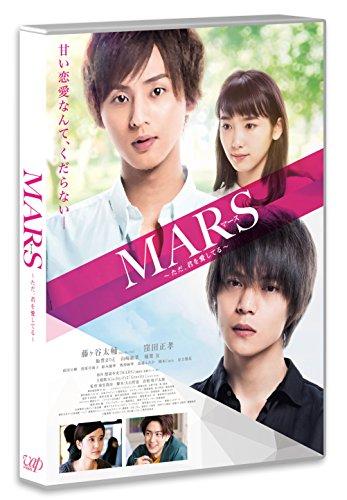 MARS~ただ、君を愛してる~ [DVD]の詳細を見る