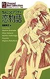ちょこっとアブナイ恋物語 (フラワーコミックス)