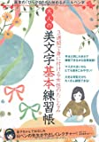 大人の美文字基本練習帳―3週間で身に付ける女性のたしなみ (SAN-EI MOOK)