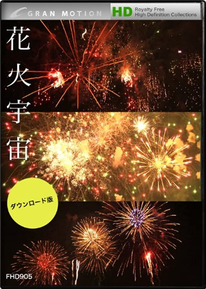 グランモーション FHD905 花火宇宙 / 花火宇宙 [ダウンロード]