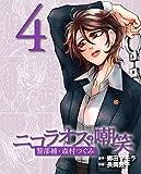 ニコラオスの嘲笑(4) (週刊女性コミックス)