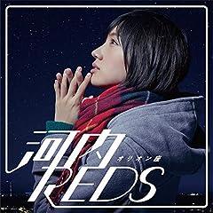 河内REDS「僕はラジオ」のジャケット画像