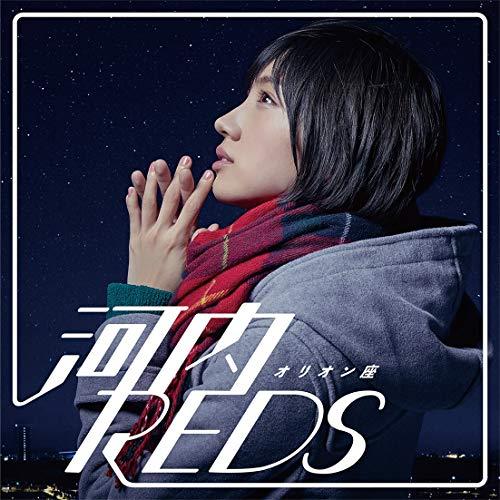 河内REDS