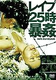 レイプ25時 暴姦 [DVD]